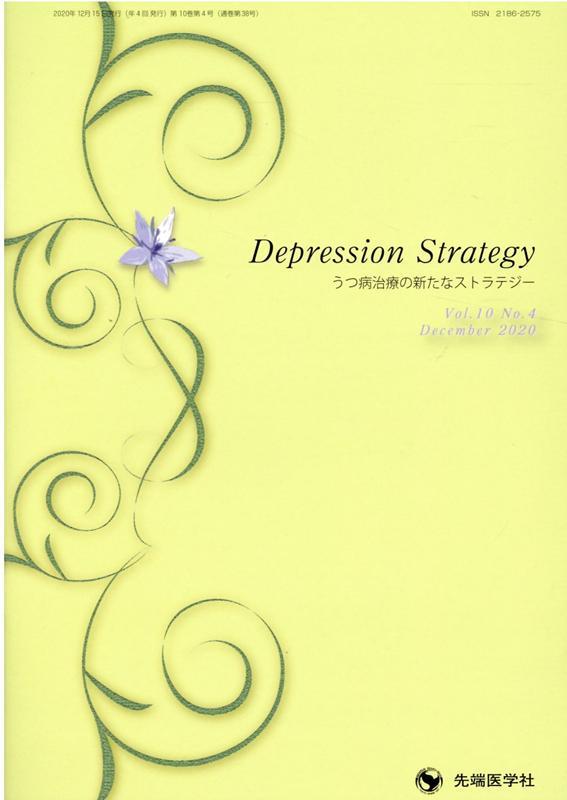 治し 方 鬱病