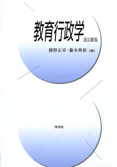 楽天ブックス: 教育行政学 - 勝野 正章 - 9784762024900 : 本