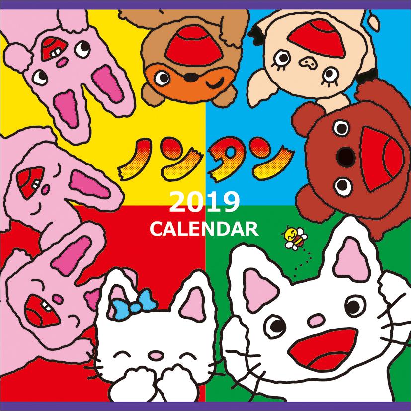 ノンタン(2019年1月始まりカレンダー)