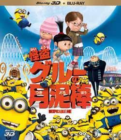 怪盗グルーの月泥棒 3D&2D ブルーレイセット【Blu-rayDisc Video】