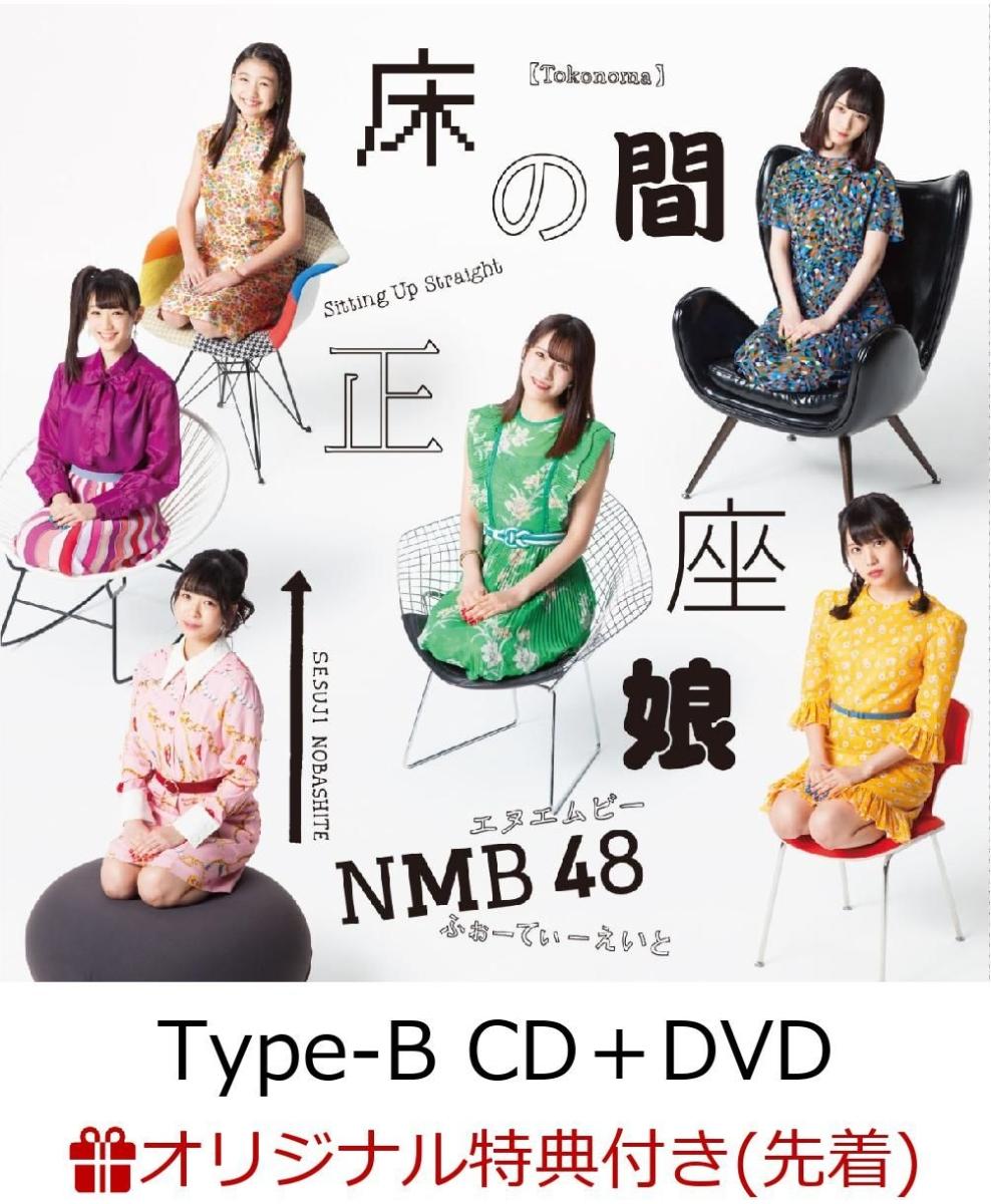 NMB48 【楽天ブックス限定先着特典】床の間正座娘 (Type-B CD+DVD) (生写真付き)