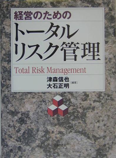 楽天ブックス: 経営のためのトータルリスク管理 - 津森信也 ...