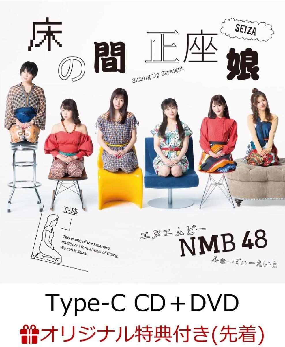 NMB48 【楽天ブックス限定先着特典】床の間正座娘 (Type-C CD+DVD) (生写真付き)