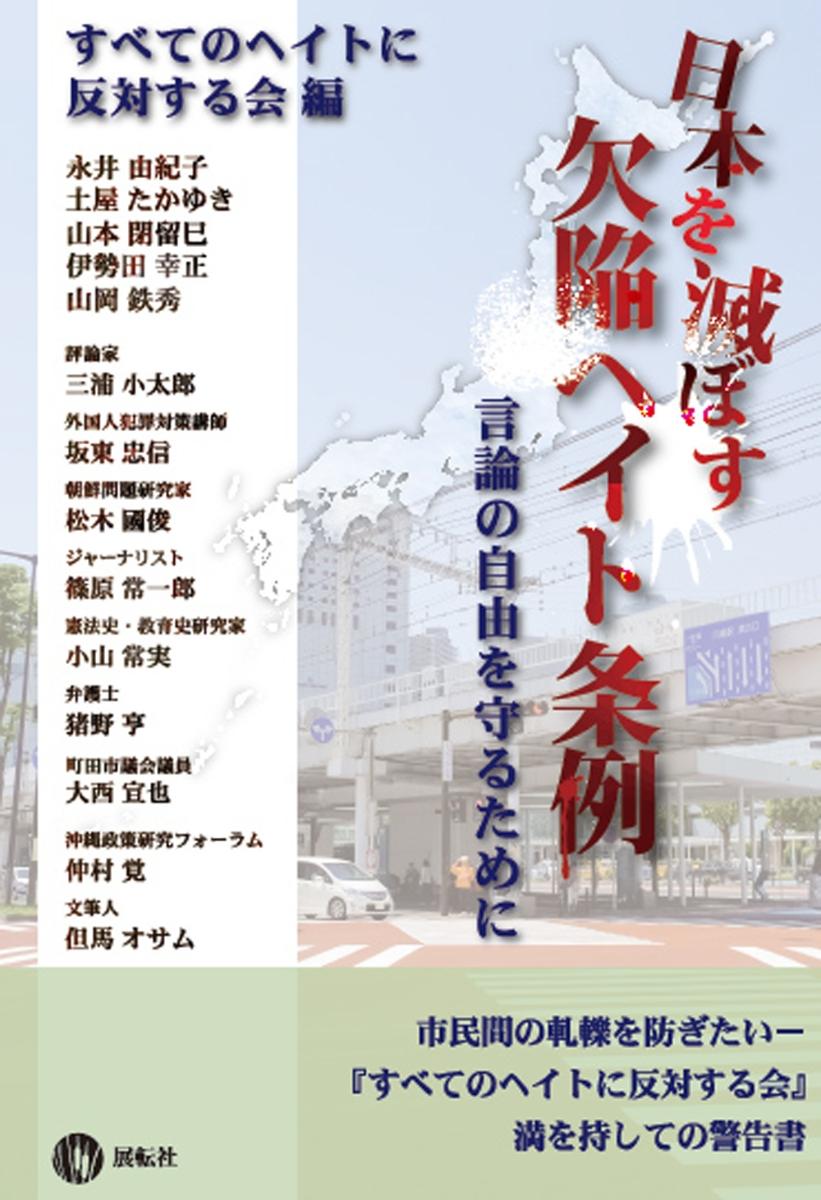 楽天ブックス: 日本を滅ぼす欠陥ヘイト条例 - 言論の自由を守るために ...
