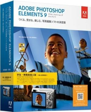 学生・教職員個人版 Adobe Photoshop Elements 9 日本語版 Windows/Macintosh版