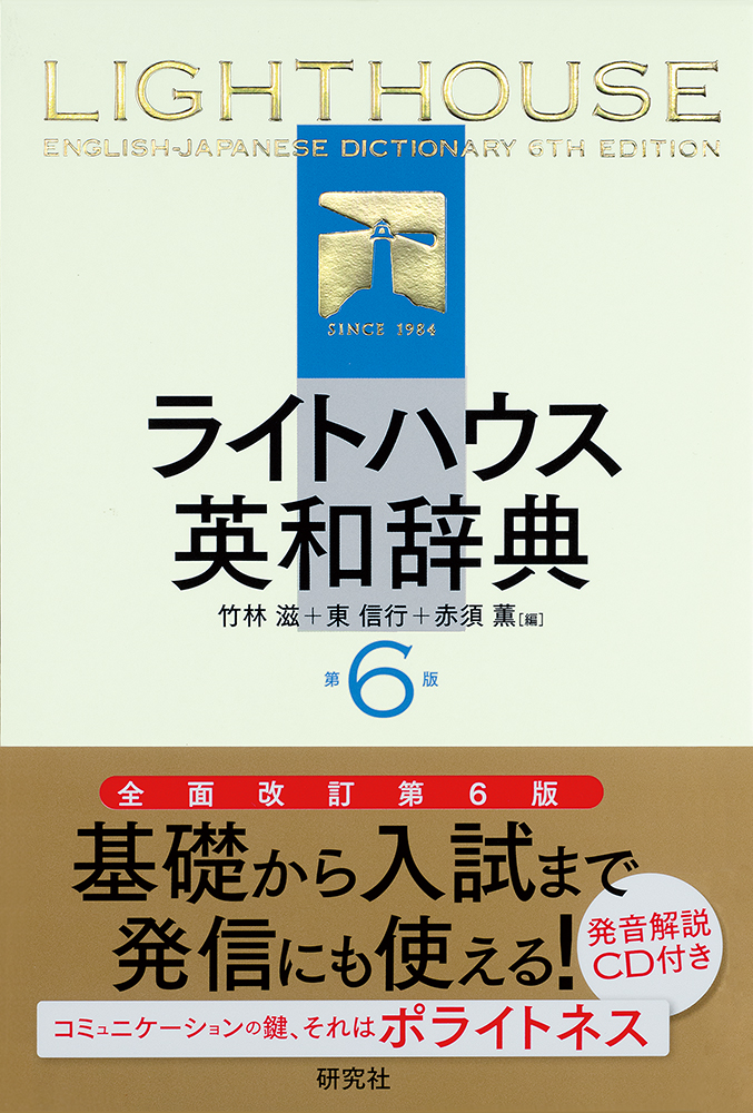 ライトハウス英和辞典〈第6版〉