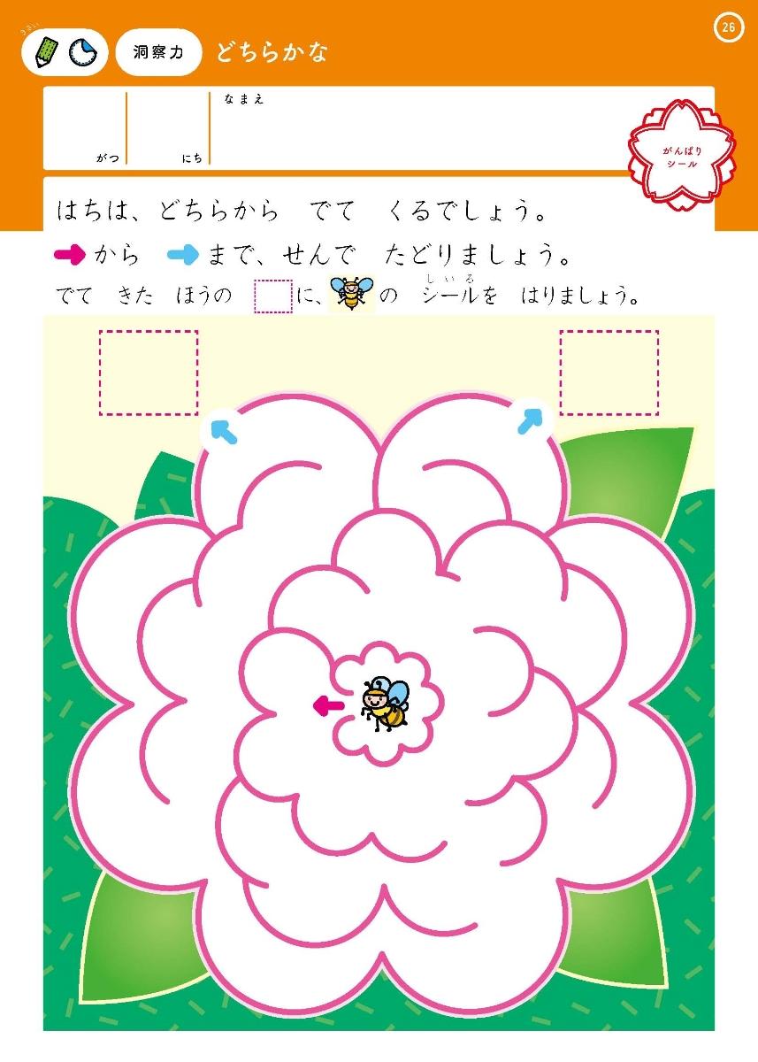 楽天ブックス 3歳 めいろ 学研の幼児ワーク編集部 9784052045073 本