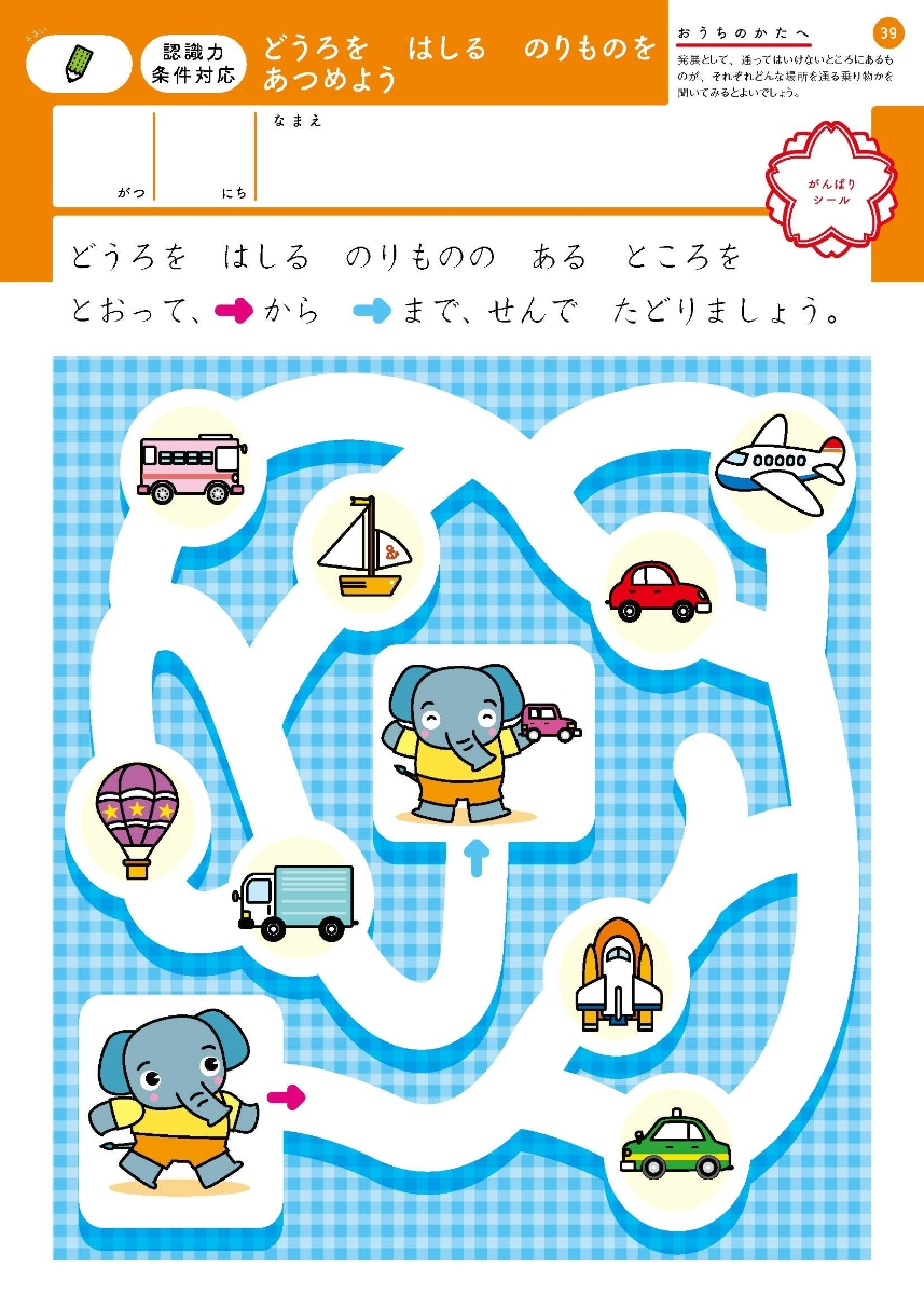 楽天ブックス 4歳 めいろ 学研の幼児ワーク編集部 9784052045080 本
