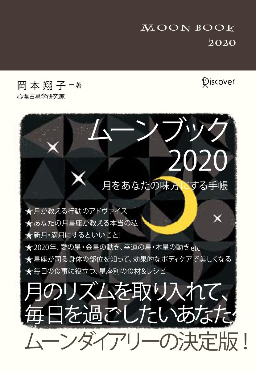2020 ボイド タイム