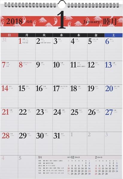 楽天ブックス e12 エコカレンダー壁掛 a3 2018 1月はじまり