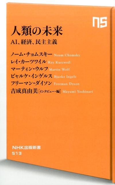 楽天ブックス: 人類の未来 - AI...
