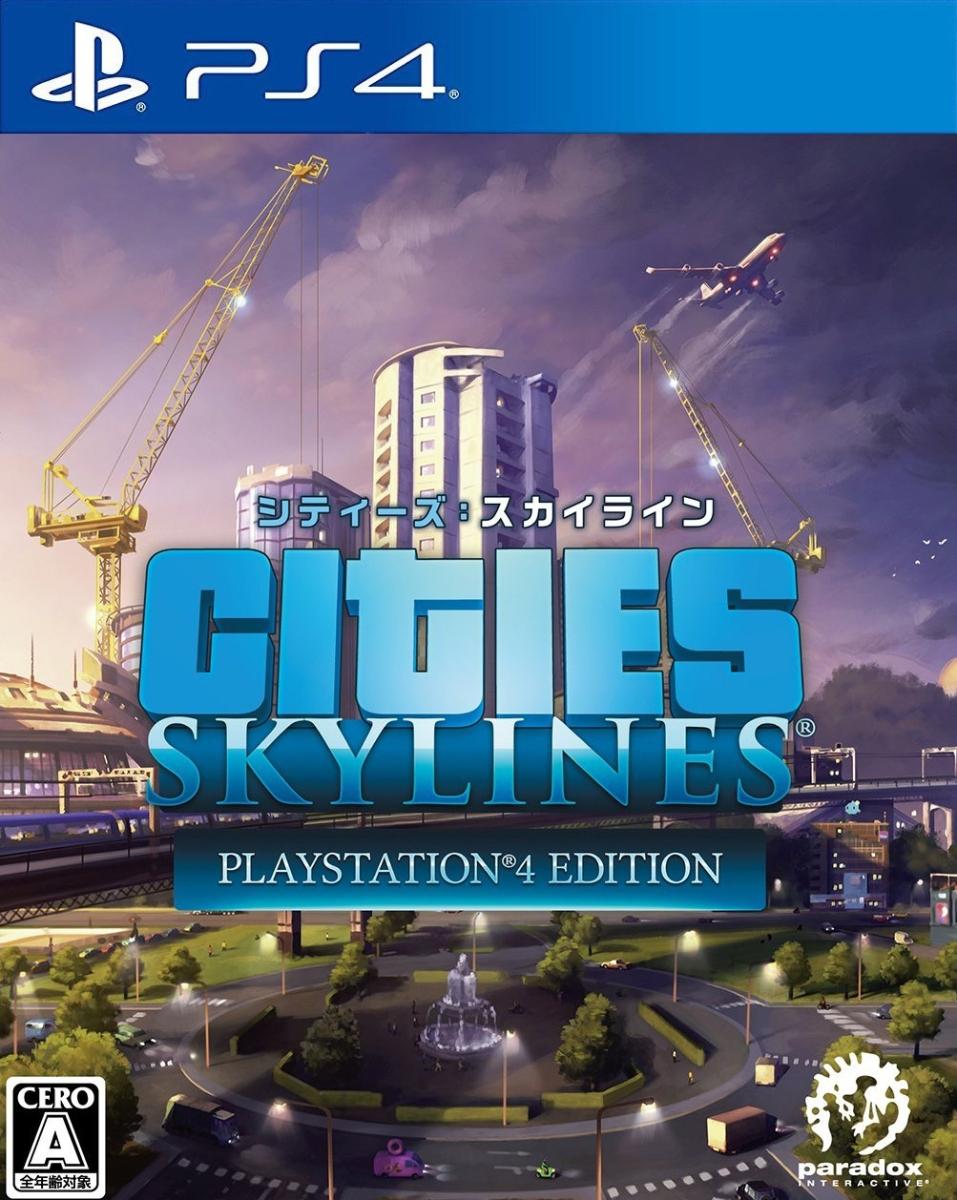 シティーズ:スカイライン PlayStation 4 Edition