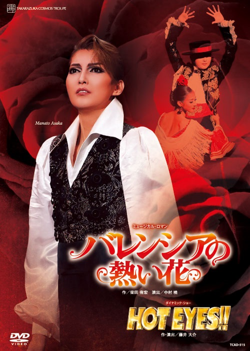 // ダイナミック DVD 【DVD】 Shakespeare ショー Hot Eyes! 【送料無料】 ! 空に満つるは、尽きせぬ言の葉