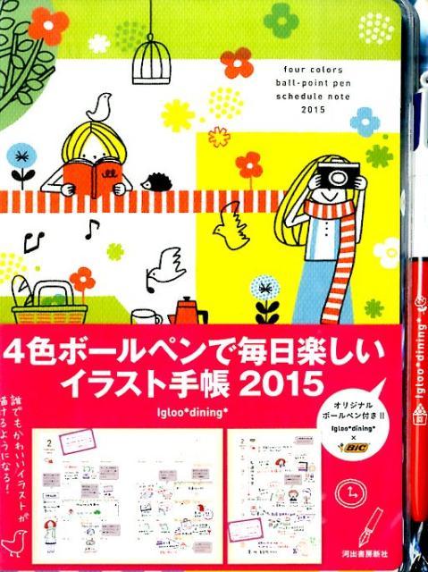 楽天ブックス 4色ボールペンで毎日楽しいイラスト手帳 15 Igloo Dining 本