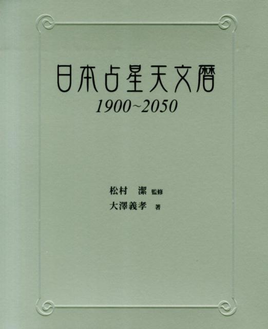 楽天ブックス: 日本占星天文暦 -...