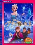 アナと雪の女王 ディズニーおはなしぬりえ