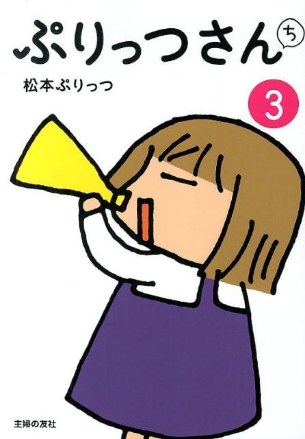 楽天ブックス: ぷりっつさんち(3) - 松本ぷりっつ - 9784072935224 : 本