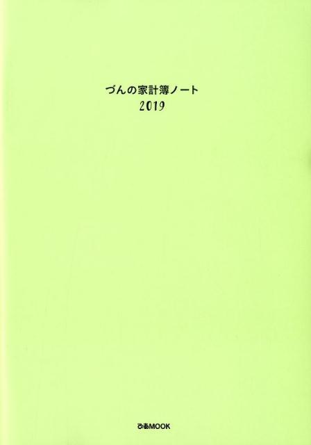 づんの家計簿ノート(2019) (ぴあMOOK) づん