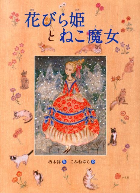 楽天ブックス: 花びら姫とねこ魔...