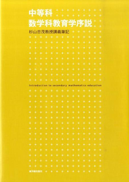 楽天ブックス: 中等科数学科教育学序説 - 杉山吉茂教授講義筆記 - 杉山 ...