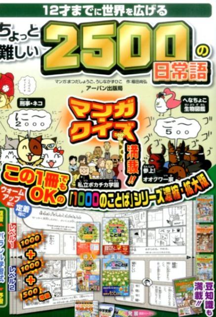f3020b93d463 楽天ブックス: 12才までに世界を広げるちょっと難しい2500の日常語 ...