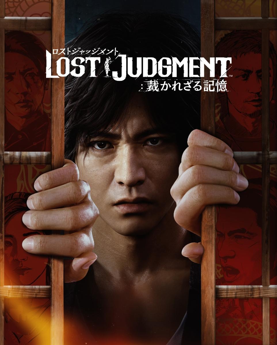 【予約】LOST JUDGMENT:裁かれざる記憶 PS4版