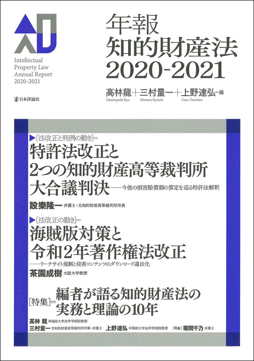2020 違法 ダウンロード