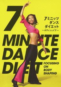 7ミニッツ・ダンスダイエット