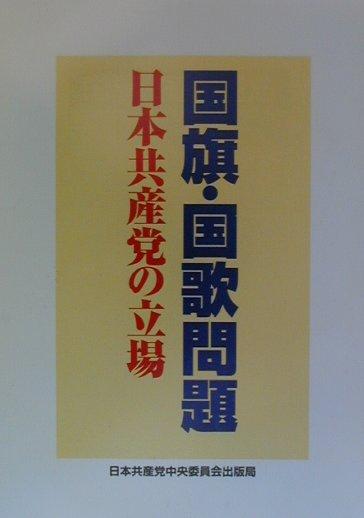 楽天ブックス: 国旗・国歌問題 - 日本共産党の立場 - 9784530043850 : 本