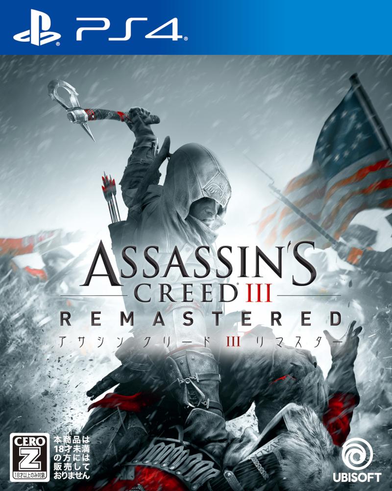 アサシン クリードIII リマスター PS4版