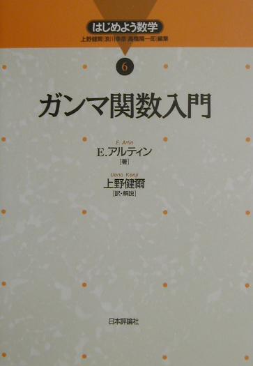 楽天ブックス: ガンマ関数入門 - エミ-ル・アルティン - 9784535608467 ...