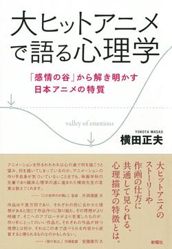 大ヒットアニメで語る心理学 「感情の谷」から解き明かす日本アニメの特質横田 正夫