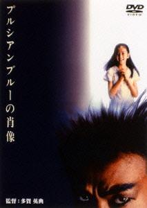 楽天ブックス: プルシアンブルーの肖像 - 玉置浩二 - 4988231015429 : DVD