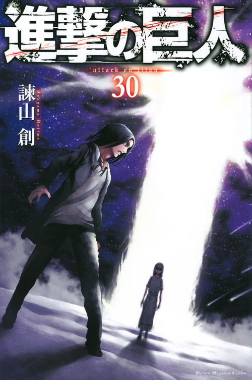 進撃の巨人(30) (講談社コミックス) [ 諫山 創 ]