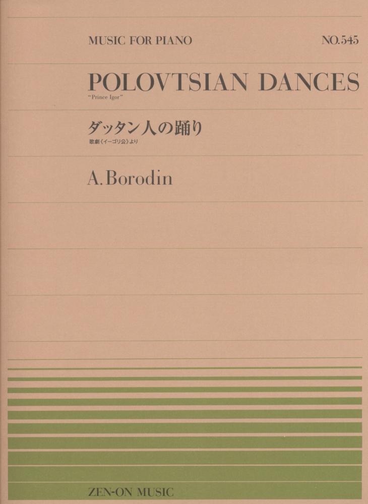 ボロディン ダッタン 人 の 踊り