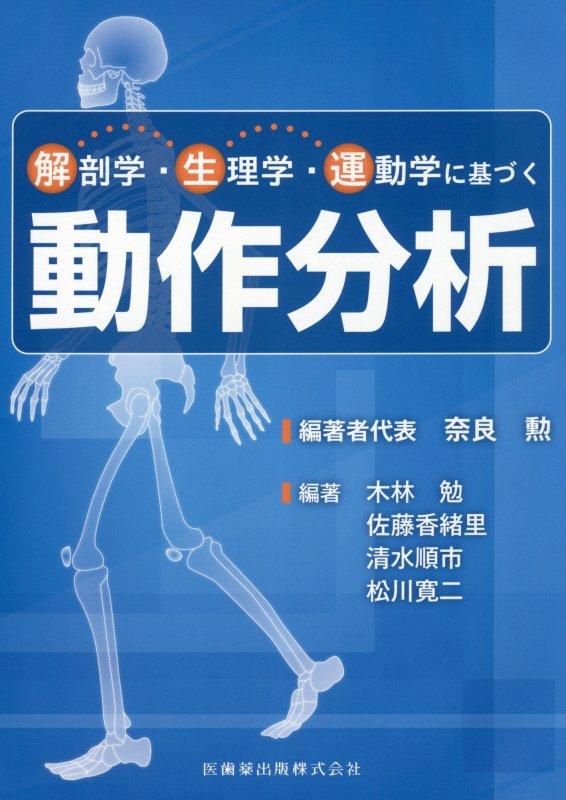 楽天ブックス: 解剖学・生理学・運動学に基づく動作分析 - 奈良勲 ...