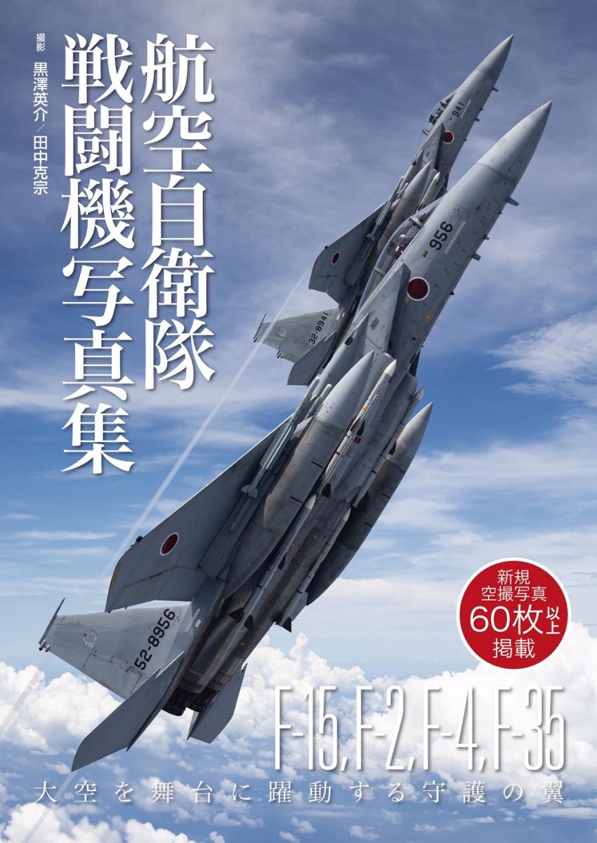 楽天ブックス: 航空自衛隊 戦闘機写真集 - 黒澤英介 - 9784575315523 : 本