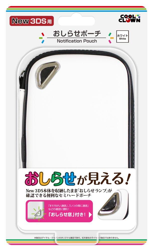 【3DS用】 おしらせポーチ<ホワイト>(new3DS用)
