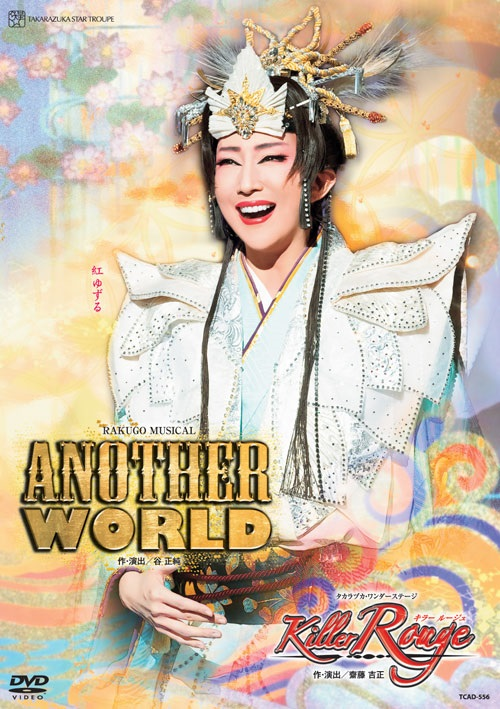 『Killer Rouge』 /[Blu-ray/] タカラヅカ・ワンダーステージ 『ANOTHER WORLD』 RAKUGO MUSICAL