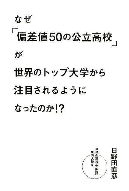 高校 大阪 値 府 偏差