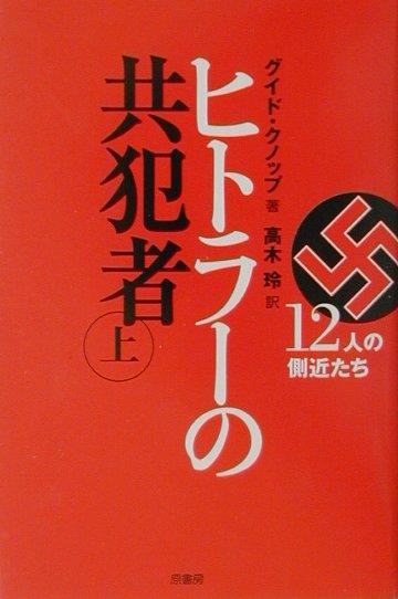 楽天ブックス: ヒトラーの共犯者(上) - 12人の側近たち - グイド ...