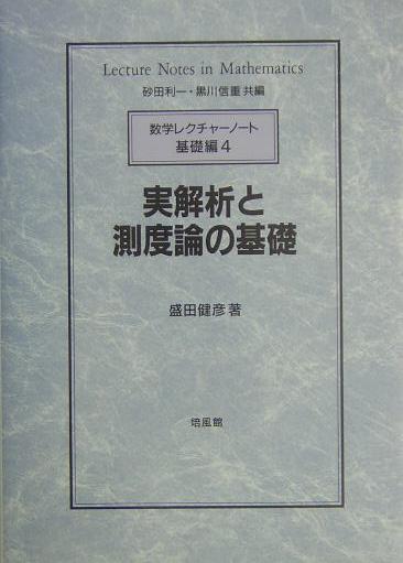 楽天ブックス: 実解析と測度論の基礎 - 盛田健彦 - 9784563006488 : 本
