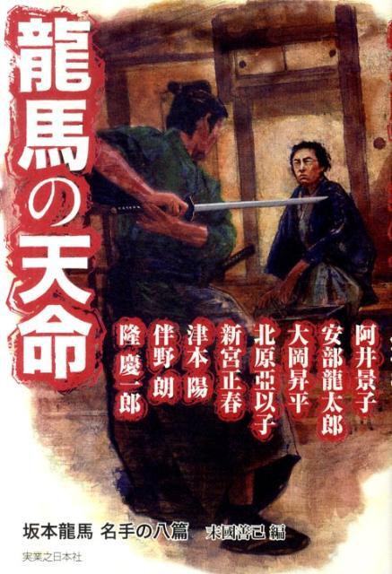 楽天ブックス: 龍馬の天命 - 坂本龍馬名手の八篇 - 阿井景子 ...