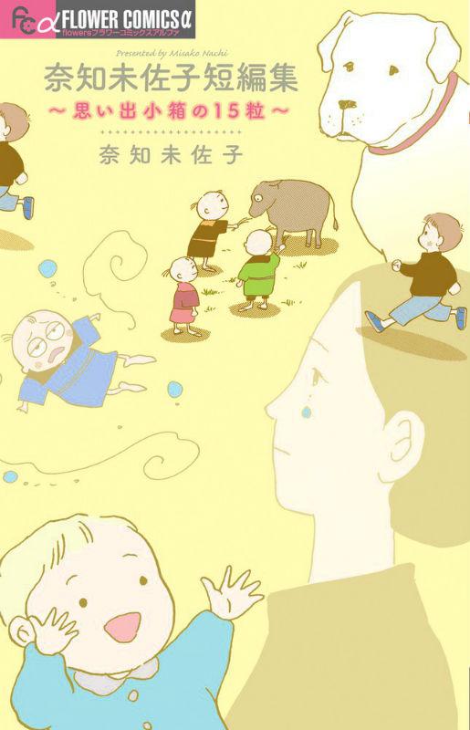 奈知未佐子短編集~思い出小箱の15粒~