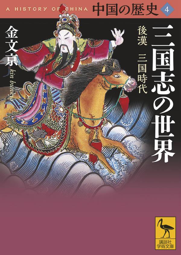 中国の歴史 4 三国志の世界