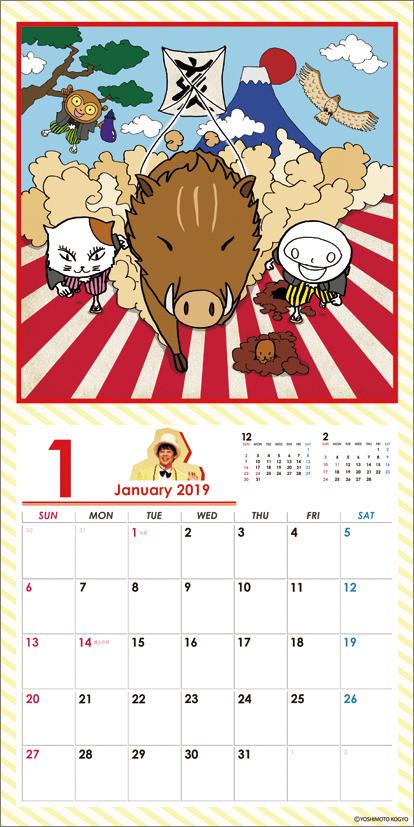 楽天ブックス 佐久間一行イラストカレンダー19 19年1月始まりカレンダー 本