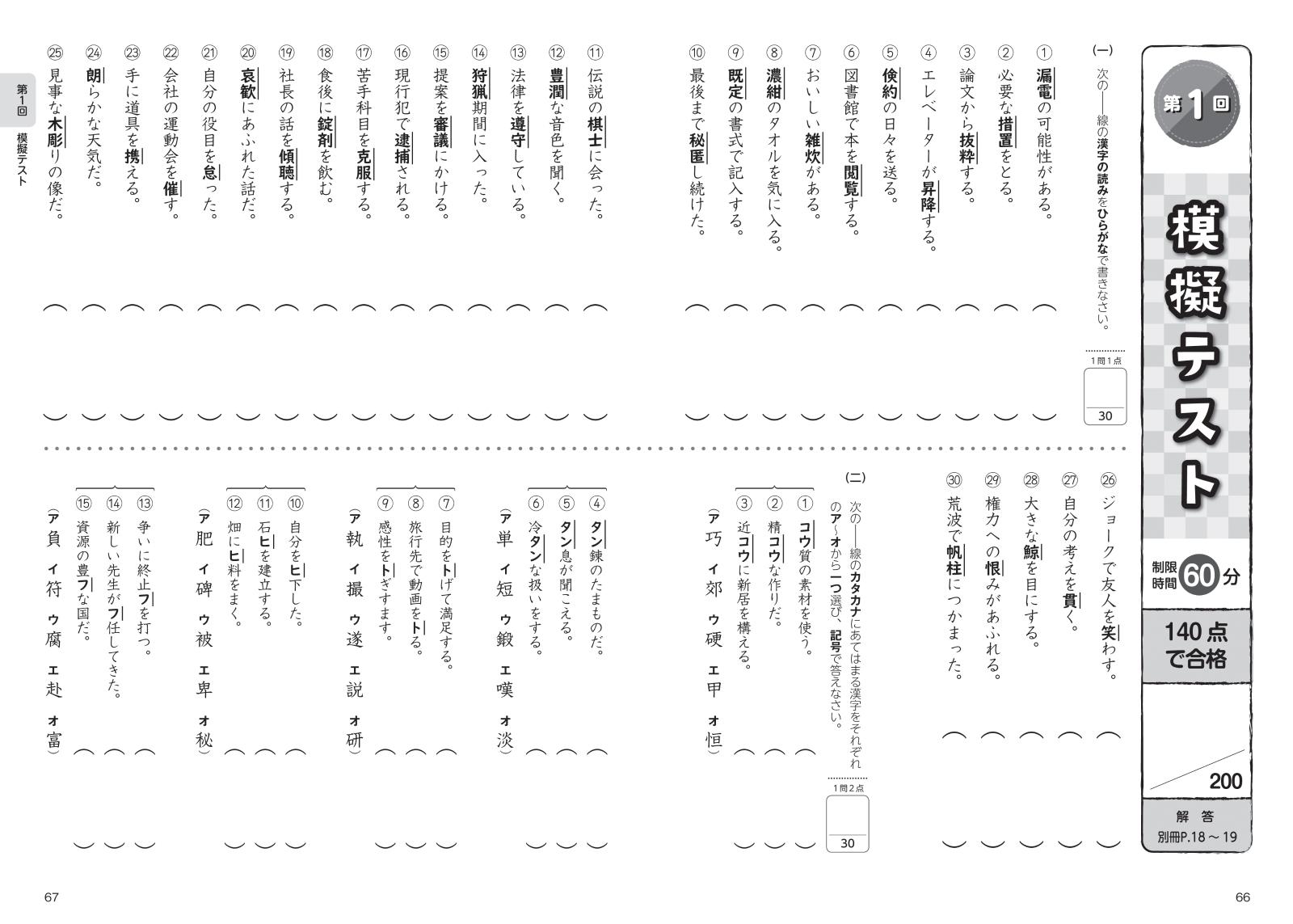 合格 ライン 漢 3 検 級