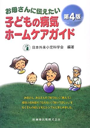 楽天ブックス: お母さんに伝えたい子どもの病気ホームケアガイド第4版 ...