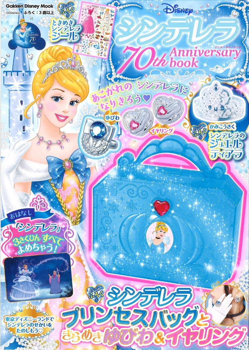 楽天ブックス: シンデレラ70th Anniversary book - ディズニー ...