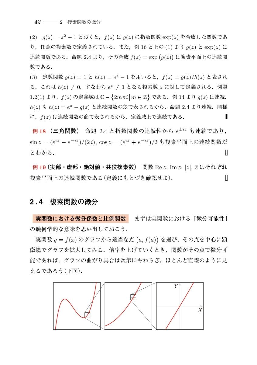 楽天ブックス: 入門複素関数 - 川平 友規 - 9784785315795 : 本